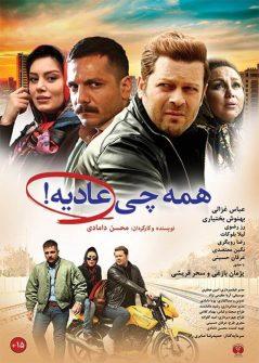 دانلود فیلم ایرانی همه چی عادیه