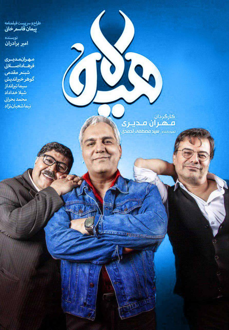 دانلود سریال هیولا ، جدیدترین اثر مهران مدیری + قسمت هفتم