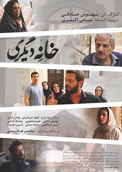 فیلم خانه دیگری به کارگردانی بهنوش صادقی