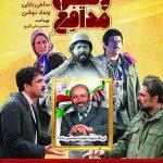 دانلود فیلم وکیل مدافع با کیفیت عالی و لینک مستقیم