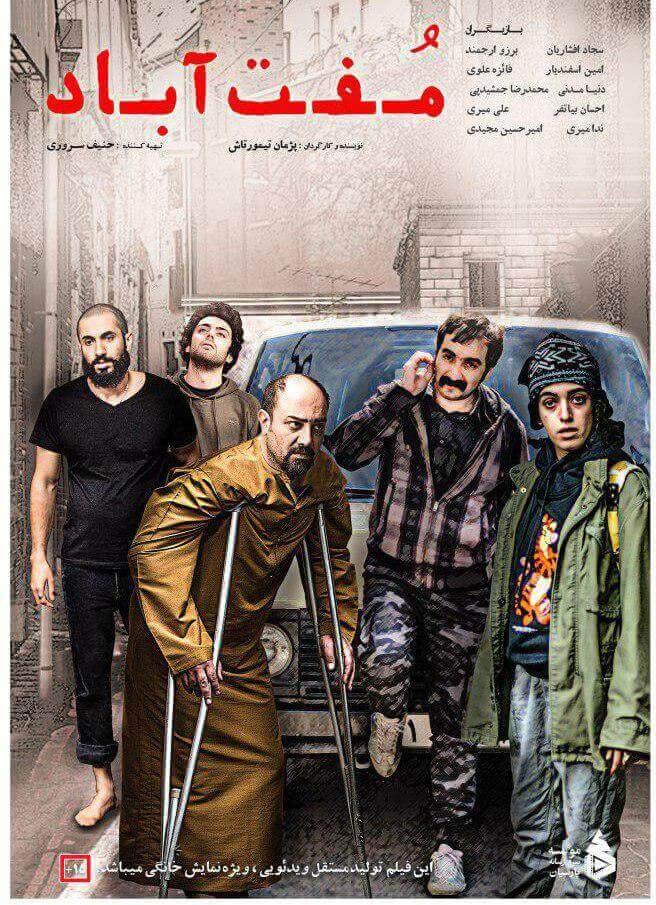فیلم مفت آباد