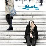 دانلود فیلم پاسیو با کیفیت عالی نخستین فیلم مریم بحرالعلومی