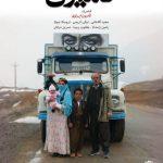 دانلود فیلم کامیون با کیفیت ۱۰۸۰p
