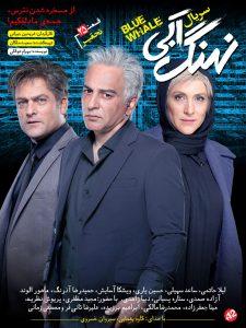 پوستر قسمت 25 سریال نهنگ آبی