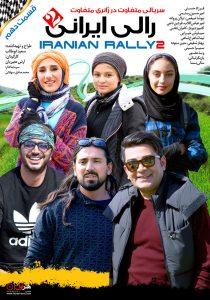 پوستر رالی ایرانی 2 قسمت 10