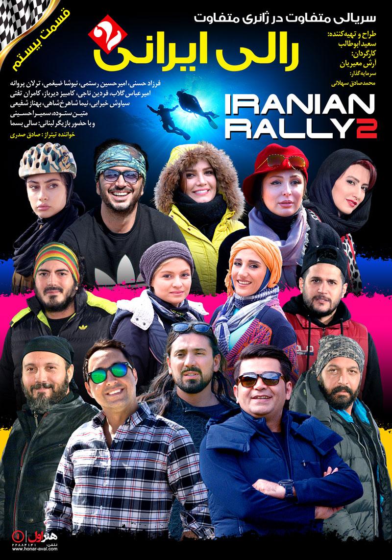 قسمت بیست رالی ایرانی 2