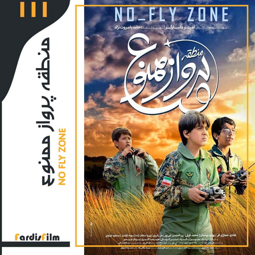 فیلم منطقه پرواز ممنوع
