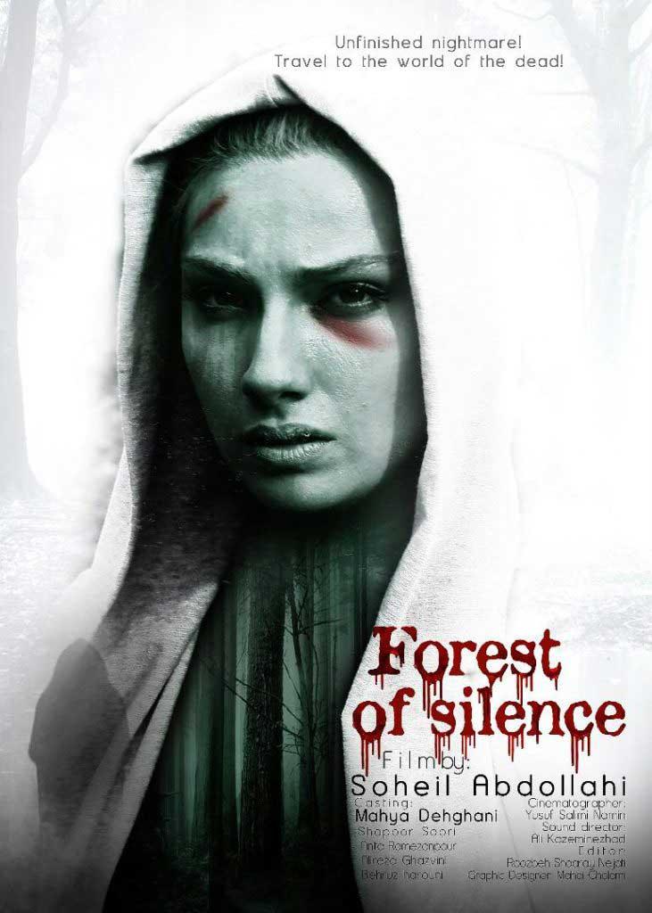 فیلم جنگل سکوت