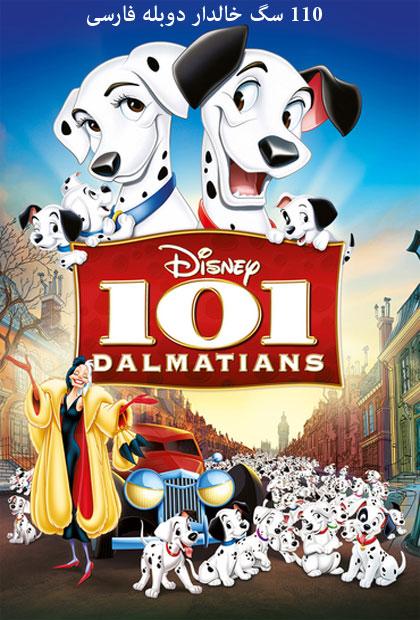دانلود انیمیشن 110 سگ خالدار Dalmatians 110 1961 دوبله فارسی