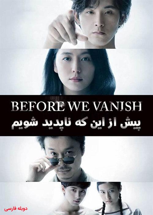 دانلود فیلم پیش از این که ناپدید شویم با دوبله فارسی