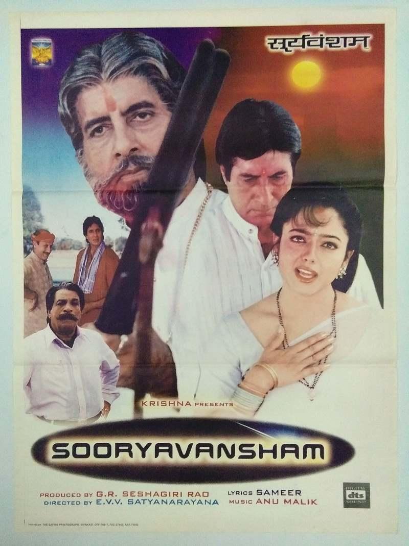 دانلود فیلم از نسل آفتاب با دوبله فارسی Sooryavansham 1999