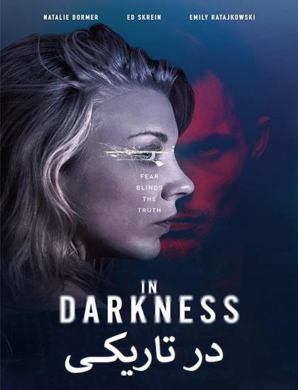 دانلود فیلم در تاریکی 2018