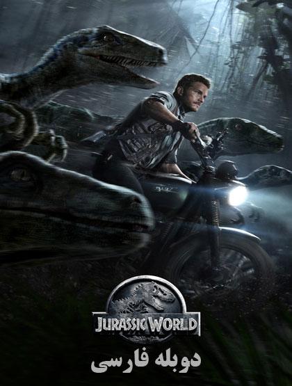دانلود فیلم دنیای ژوراسیک Jurassic World 2015 دوبله فارسی