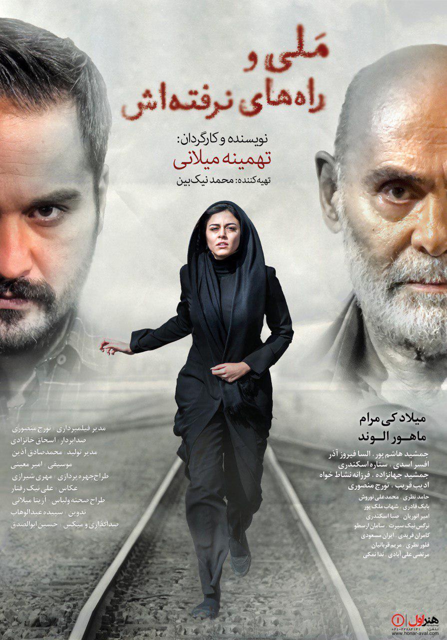 دانلود فیلم ملی و راه های نرفتهاش با کیفیت عالی