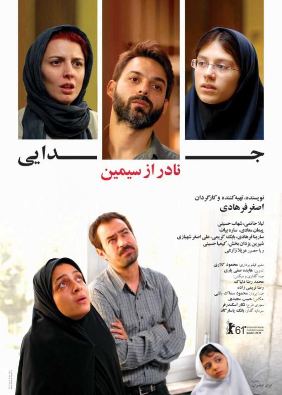 دانلود فیلم جدایی نادر از سیمین رایگان
