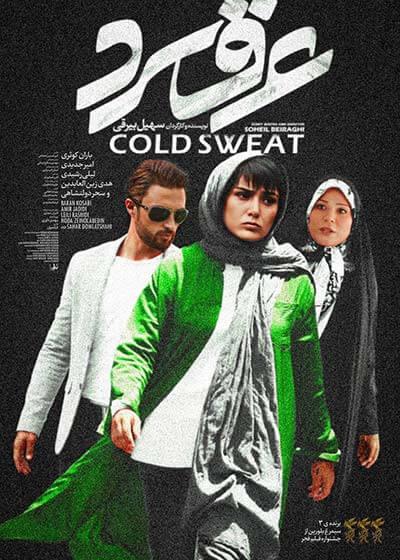 دانلود فیلم عرق سرد با لینک مستقیم