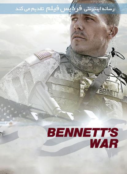 فیلم جنگ بنت Bennetts War 2019