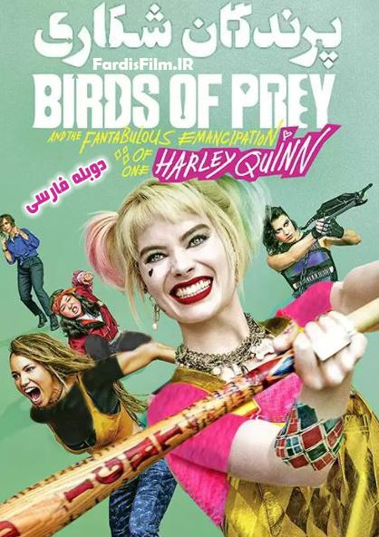دانلود فیلم پرندگان شکاری