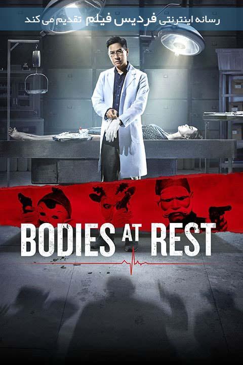 فیلم بدن در استراحت Bodies at Rest 2019