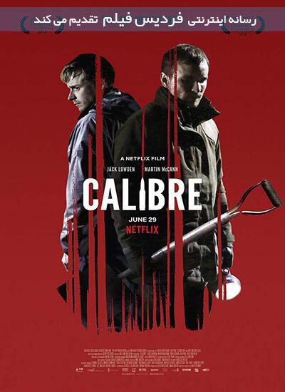 فیلم کالیبر Calibre 2018