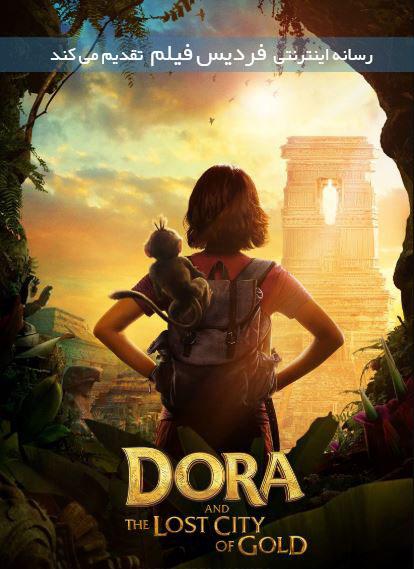 فیلم دورا و شهر گمشده طلا Dora and the Lost City of Gold 2019