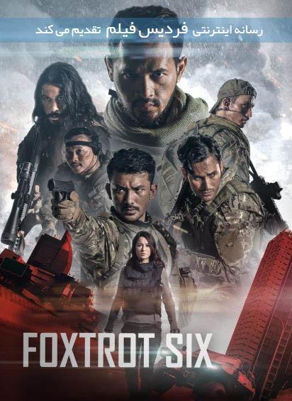 دانلود فیلم فاکسترات 6 Foxtrot Six 2019