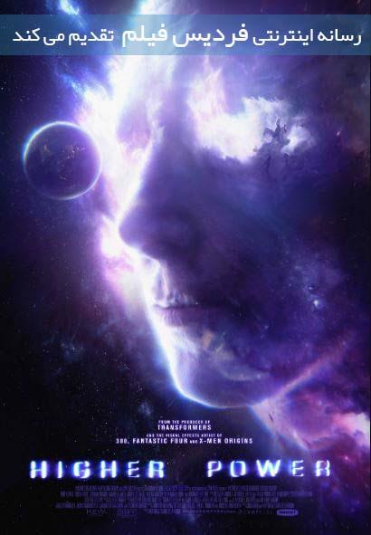 فیلم قدرت بالاتر Higher Power 2018