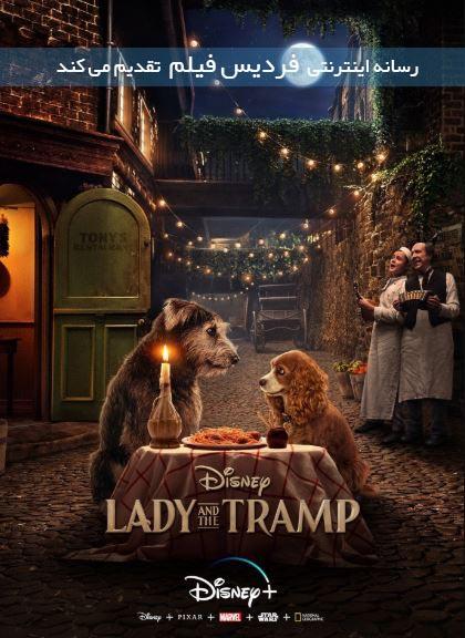 فیلم بانو و ولگرد Lady and the Tramp 2019