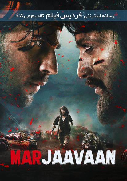 فیلم هندی مرجاوان Marjaavaan 2019