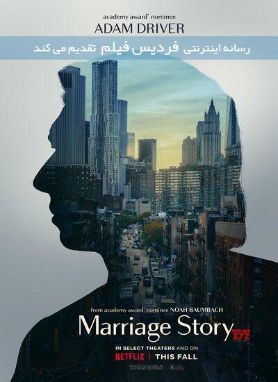 دانلود فیلم داستان ازدواج دوبله فارسی Marriage Story 2019