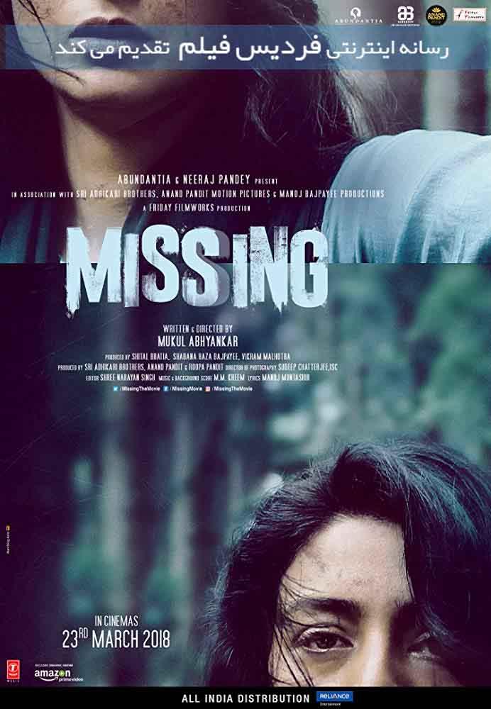 فیلم گمشده Missing 2018