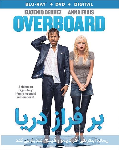 دانلود فیلم بر فراز دریا Overboard 2018