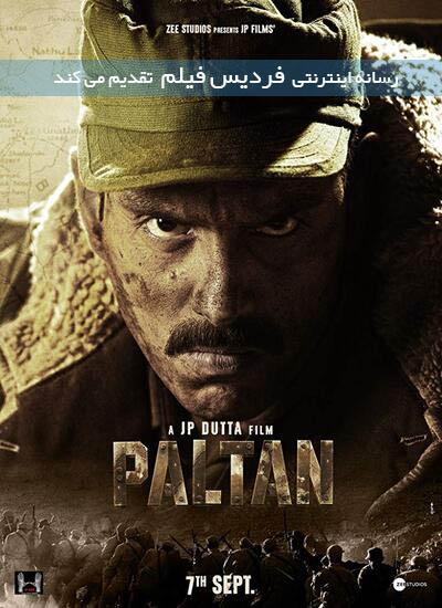 دانلود فیلم پالتان Paltan 2018 دوبله فارسی