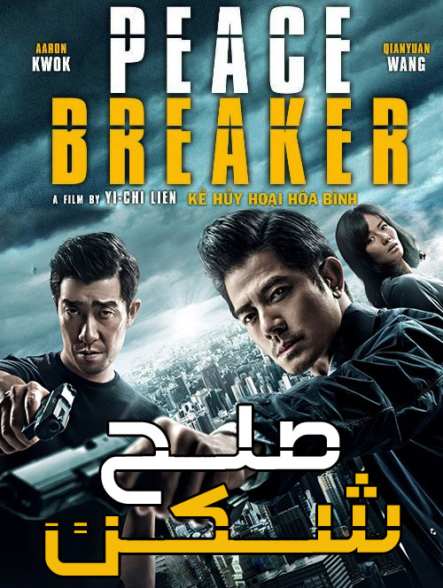 دانلود فیلم صلح شکن Peace Breaker 2017 دوبله فارسی