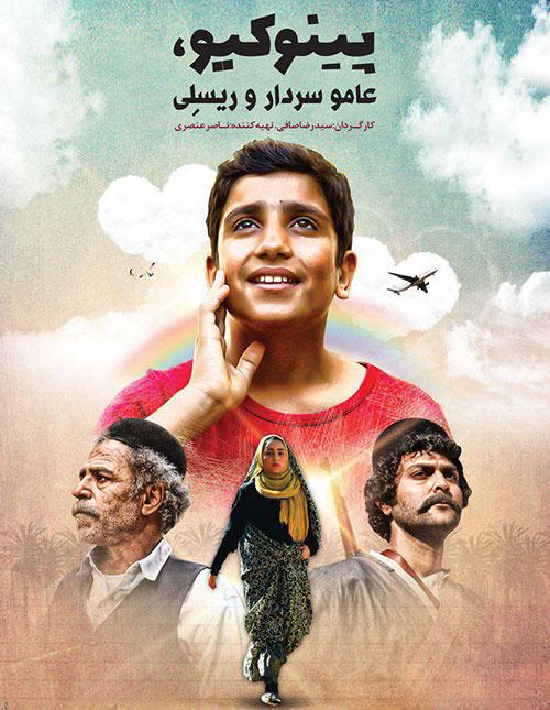 فیلم پینوکیو, عامو سردار و ریسلی