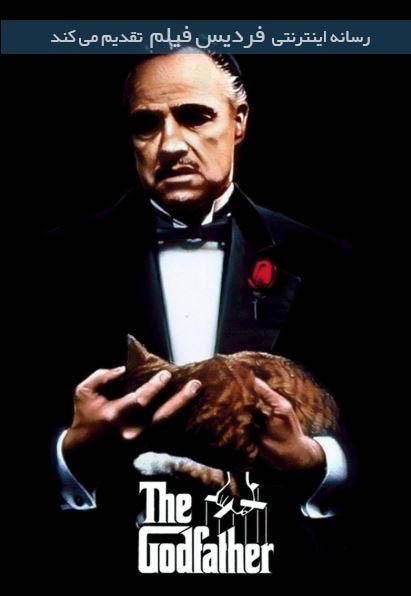 فیلم پدرخوانده The Godfather 1972