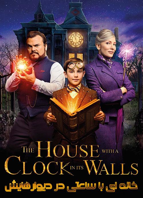 دانلود فیلم خانه ای با ساعتی در دیوارهایش 2018 دوبله فارسی