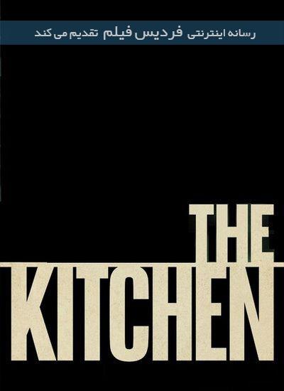فیلم آشپزخانه The Kitchen 2019
