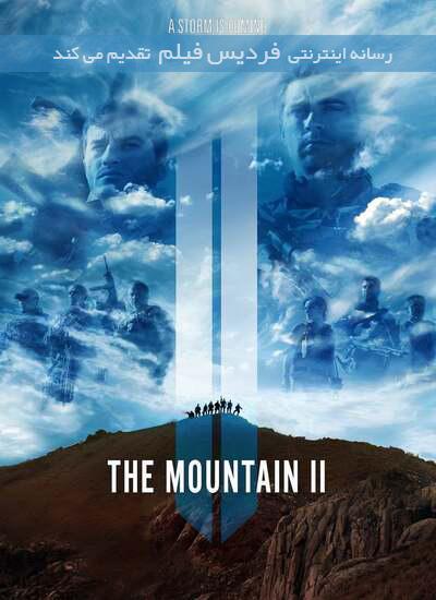 دانلود فیلم کوهستان 2 دوبله فارسی The Mountain 2 2016