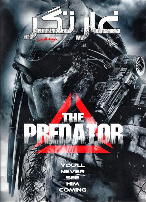 فیلم غارتگر دوبله فارسی The Predator 2018