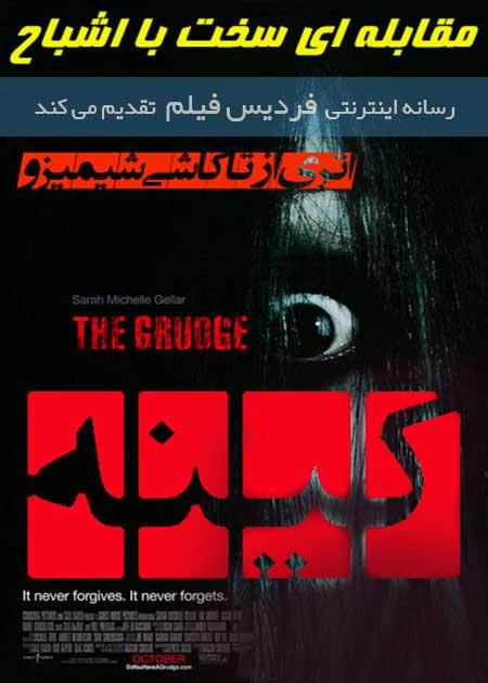 فیلم کینه 1 2004 The Grudge