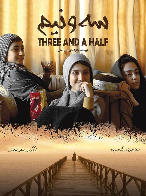 دانلود فیلم سه و نیم با لینک مستقیم