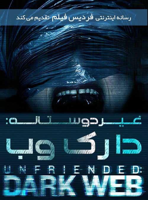 فیلم غیردوستانه: دارک وب Unfriended: Dark Web 2018