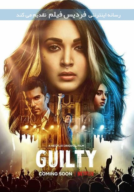 فیلم گناهکار Guilty 2020