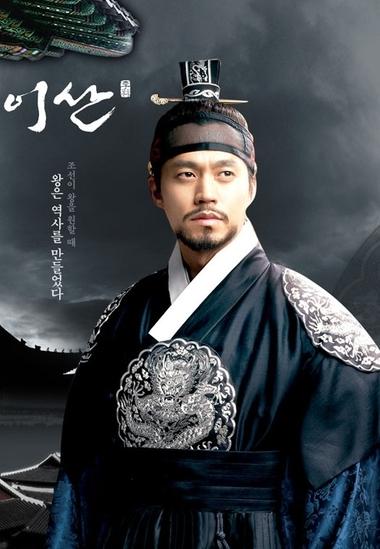 دانلود سریال ایسان Yi San