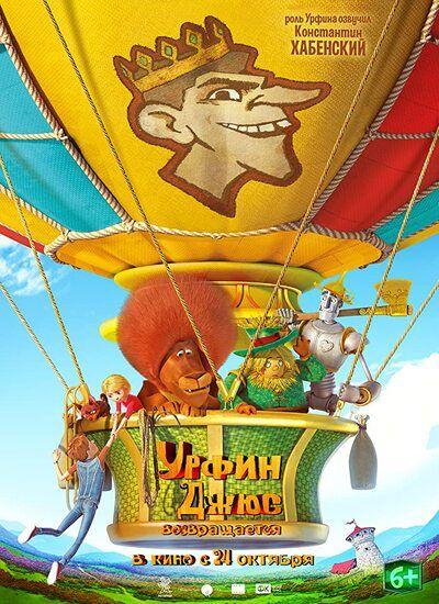 دانلود انیمیشن بازگشت به اوز Fantastic Return to Oz 2019