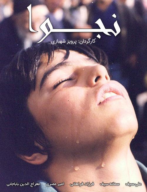 دانلود فیلم ایرانی نجوا