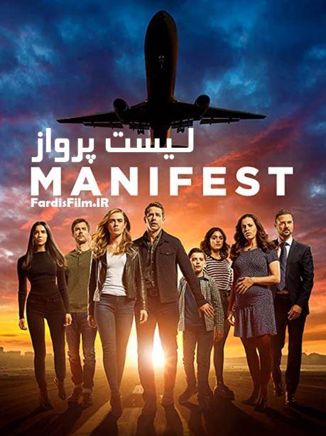 سریال لیست پرواز Manifest