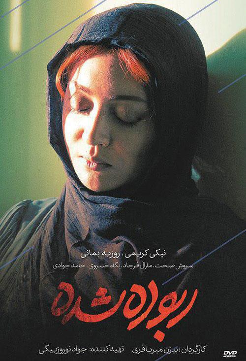 دانلود فیلم ایرانی ربوده شده