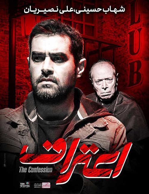 دانلود فیلم تئاتر اعتراف با کیفیت HD